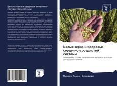 Обложка Целые зерна и здоровье сердечно-сосудистой системы