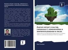 Bookcover of Анализ затрат и выгод, связанных с изменениями в землепользовании в лесах