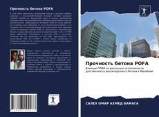 Bookcover of Прочность бетона POFA