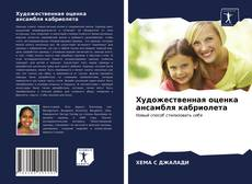 Bookcover of Художественная оценка ансамбля кабриолета