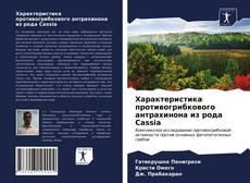 Borítókép a  Характеристика противогрибкового антрахинона из рода Cassia - hoz