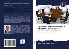 Portada del libro de Проблема компетентности и занятости в коммунах
