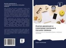 Buchcover von Анализ движения и самопредставление в письмах-заявках