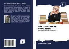 Bookcover of Педагогическая психология