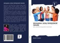 Bookcover of ЖЕНЩИНА: БОЕЦ ПЕРЕДОВОЙ ЛИНИИ