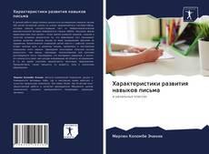 Bookcover of Характеристики развития навыков письма