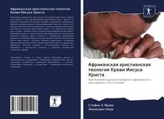 Обложка Африканская христианская теология Крови Иисуса Христа