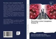 Couverture de Рассказы и опыт пандемии Ковид-19