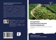 Couverture de Ускоренное биотехнологическое компостирование