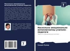 Capa do livro de Насколько эмоционально интеллигентны учителя-педагоги