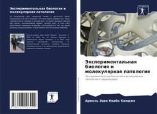 Portada del libro de Экспериментальная биология и молекулярная патология