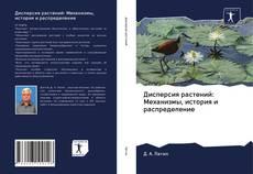 Couverture de Дисперсия растений: Механизмы, история и распределение