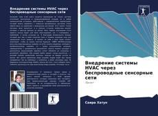 Portada del libro de Внедрение системы HVAC через беспроводные сенсорные сети