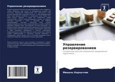 Portada del libro de Управление резервированием