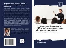 Couverture de Комплексный подход к НПР в Узбекистане через обучение тренеров