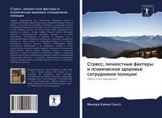 Buchcover von Стресс, личностные факторы и психическое здоровье сотрудников полиции