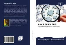 Bookcover of КАК Я ВИЖУ ДРК