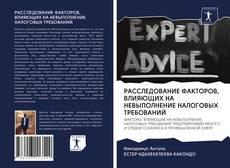 Bookcover of РАССЛЕДОВАНИЕ ФАКТОРОВ, ВЛИЯЮЩИХ НА НЕВЫПОЛНЕНИЕ НАЛОГОВЫХ ТРЕБОВАНИЙ
