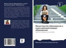 Обложка Министерство образования и науки демократизирует образование