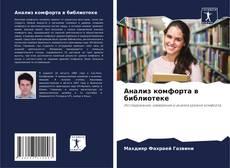 Обложка Анализ комфорта в библиотеке