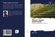Обложка Общая теория психологии