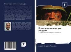 Психотерапевтические ресурсы kitap kapağı