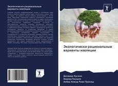 Экологически рациональные варианты изоляции kitap kapağı