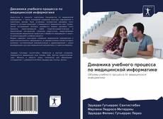 Обложка Динамика учебного процесса по медицинской информатике