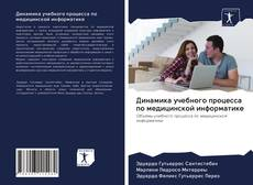 Динамика учебного процесса по медицинской информатике kitap kapağı