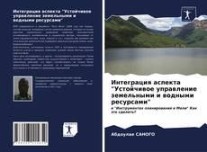 """Обложка Интеграция аспекта """"Устойчивое управление земельными и водными ресурсами"""""""