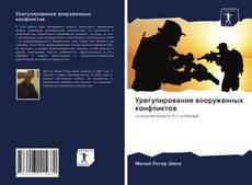 Couverture de Урегулирование вооруженных конфликтов