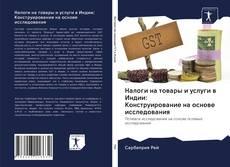 Bookcover of Налоги на товары и услуги в Индии: Конструирование на основе исследования
