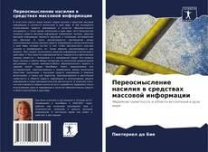 Bookcover of Переосмысление насилия в средствах массовой информации