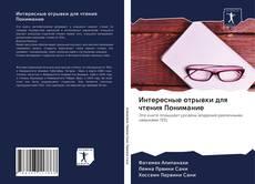 Copertina di Интересные отрывки для чтения Понимание