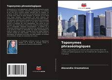 Обложка Toponymes phraséologiques