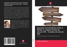 Copertina di Ligações humanitárias entre a Rússia e o Egipto (finais do século XIX - meados do século XX)