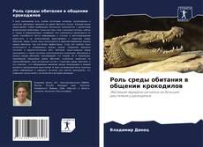 Обложка Роль среды обитания в общении крокодилов