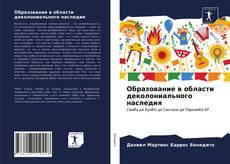 Copertina di Образование в области деколониального наследия