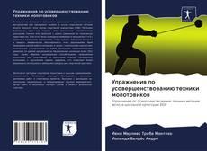 Обложка Упражнения по усовершенствованию техники молотовиков