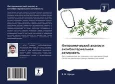 Copertina di Фитохимический анализ и антибактериальная активность