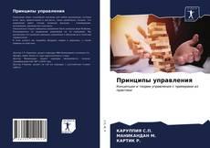 Capa do livro de Принципы управления