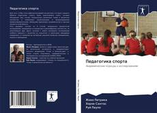 Bookcover of Педагогика спорта