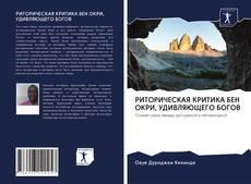 Couverture de РИТОРИЧЕСКАЯ КРИТИКА БЕН ОКРИ, УДИВЛЯЮЩЕГО БОГОВ