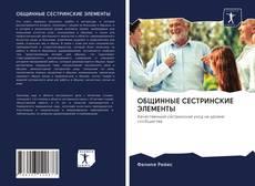 Portada del libro de ОБЩИННЫЕ СЕСТРИНСКИЕ ЭЛЕМЕНТЫ