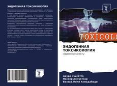 Bookcover of ЭНДОГЕННАЯ ТОКСИКОЛОГИЯ