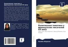 Bookcover of Религиозная тематика у французских писателей ХХ века