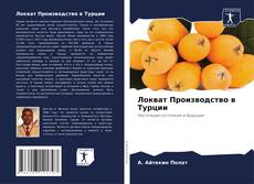 Bookcover of Локват Производство в Турции