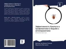 Эффективность биолога в профилактике и борьбе с эктопаразитами kitap kapağı