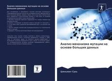 Copertina di Анализ механизма мутации на основе больших данных