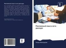 Обложка Рекламный язык и его дискурс